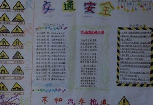 中学生交通安全手抄报内容及图片图片