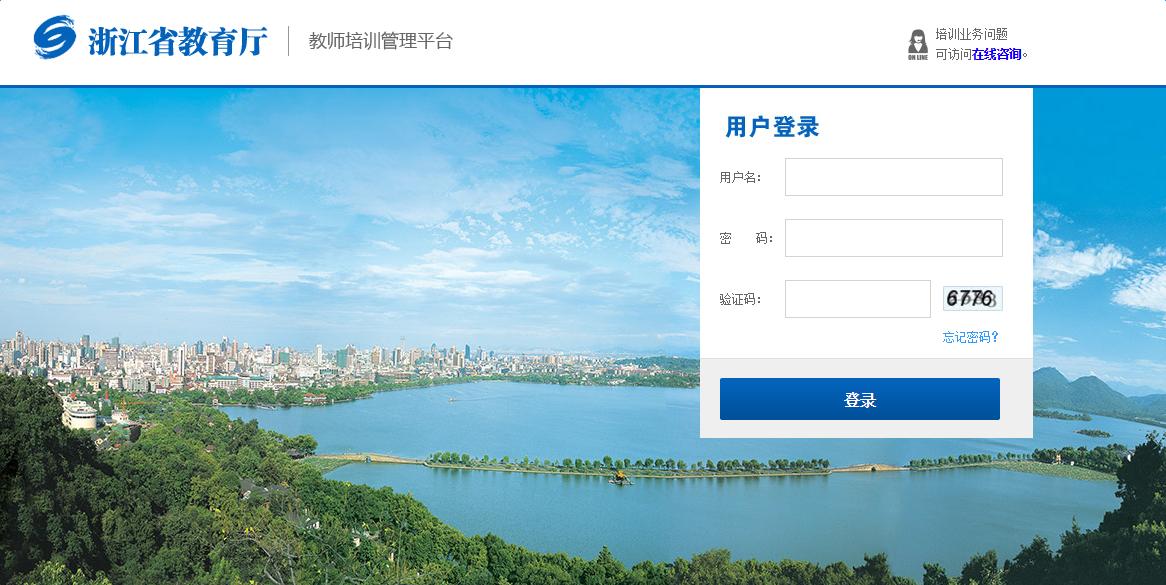 浙江省教师培训管理平台