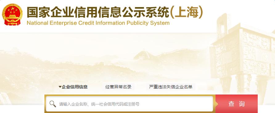 企业信用信息查询系统上海