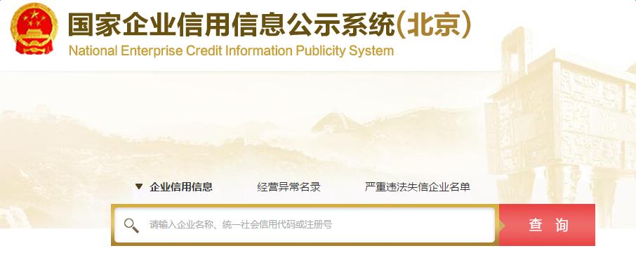 北京企业信用信息查询系统登陆首页