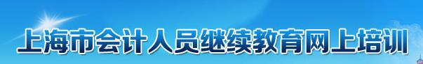 2017上海会计继续教育