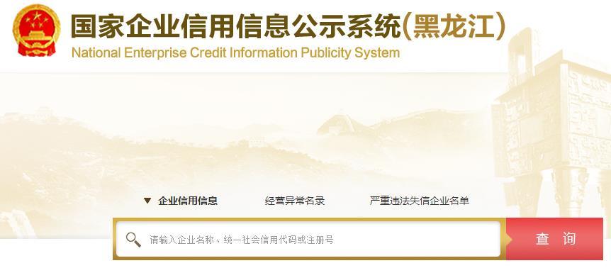 黑龙江省市场主体信用信息公示系统