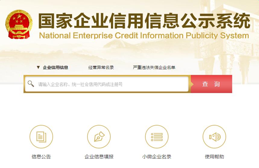 国家企业信用信息查询系统入口