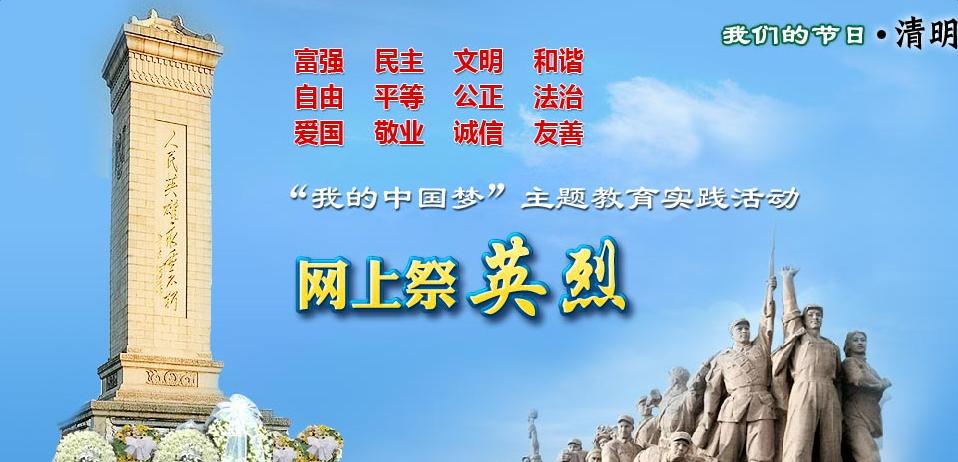 2017湖北网上祭英烈活动