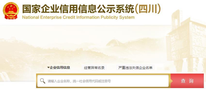 四川省市场主体信用信息公示系统登录【官网】