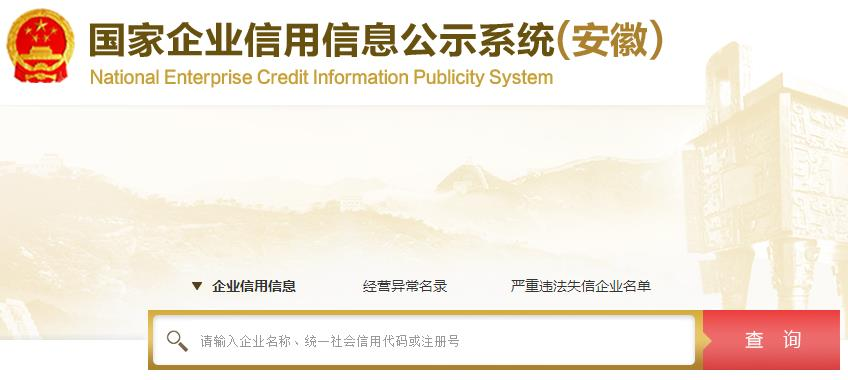安徽省国家企业信用信息公示系统【查询入口】