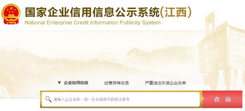 江西省国家企业信用信息公示系统【查询入口】