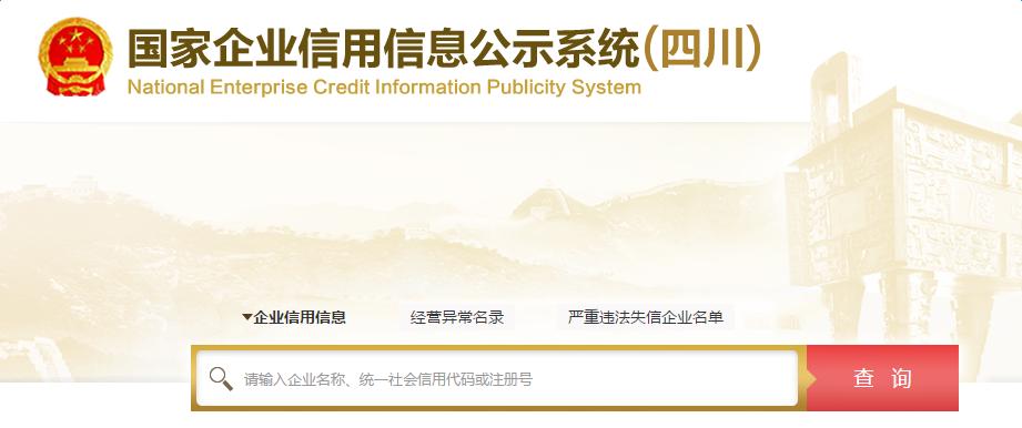 企业信用信息查询系统(四川)