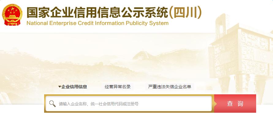 四川企业信用信息查询系统
