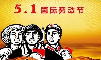 五一劳动节歌曲