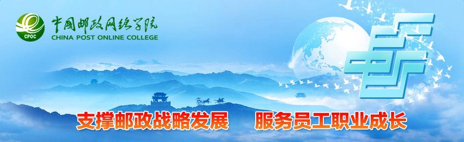 中国邮政网络培训学院中心