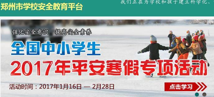 郑州市安全教育平台管理系统