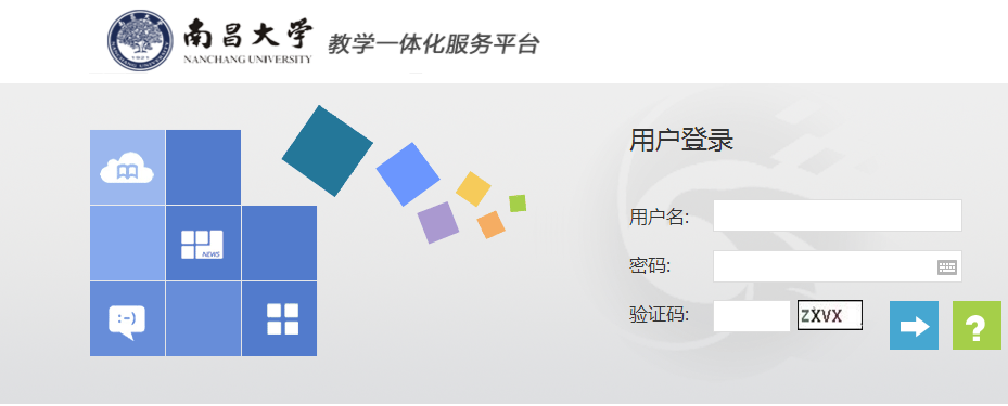 南昌大学教务管理系统