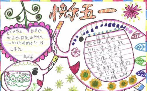 2017庆五一劳动节手抄报图片版面设计