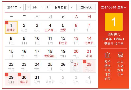 2017年五一放假时间安排表_2017五一放假安排通知