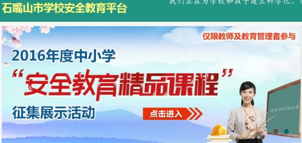 石嘴山市安全教育平台登录