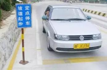 2017年科目二坡道定点停车技巧