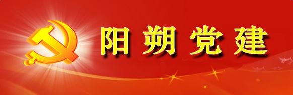 阳朔党建网【官方入口】