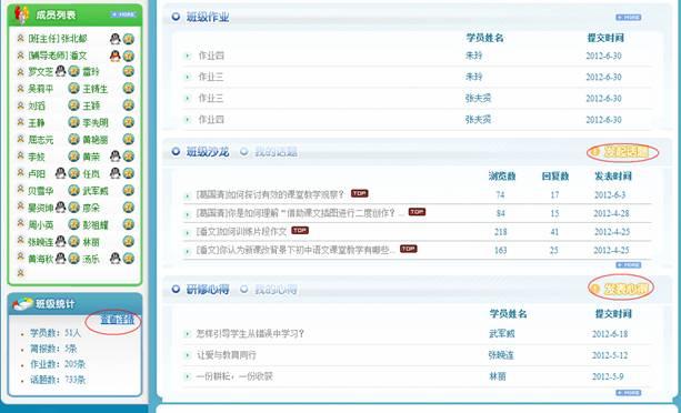 湖南中小学教师v小学网官网小学科技教师论文图片