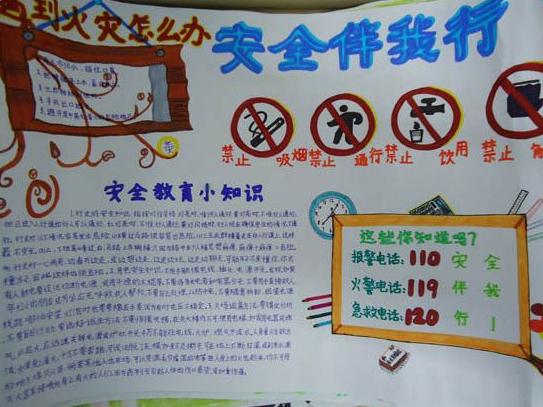 2017年全国中小学安全教育日手抄报