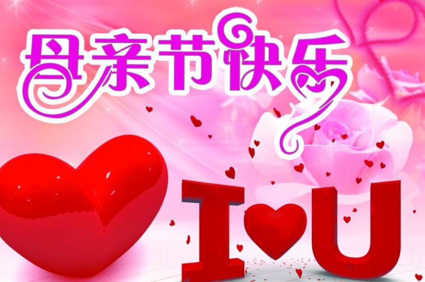 2017母亲节祝福语_简短母亲节祝福语