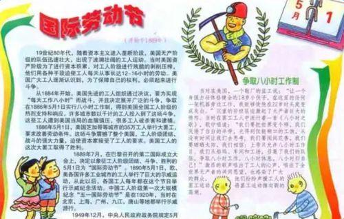 2017五一劳动节手抄报模板