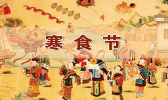 2017年寒食节