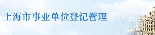 上海市事业单位登记管理网