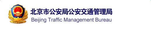 北京交通管理网