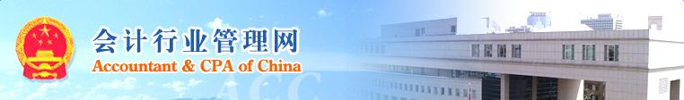 财政部全国会计行业管理网