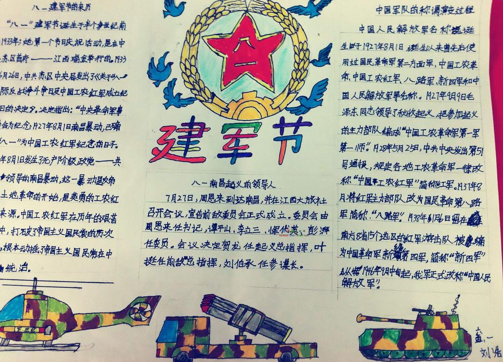 2017建军90周年手抄报简单漂亮