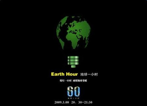 2017年地球一小时宣传海报