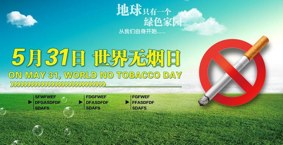 """2017""""世界无烟日""""横幅宣传语大全"""