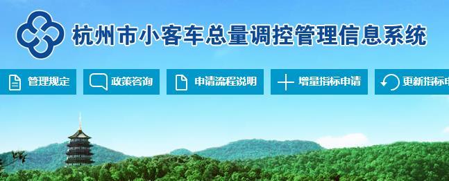 杭州小汽车增量调控管理信息系统