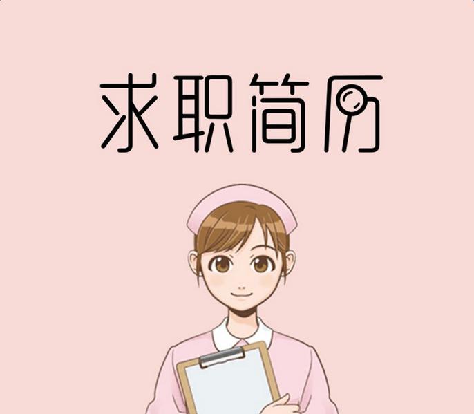 2017最新护理简历封面