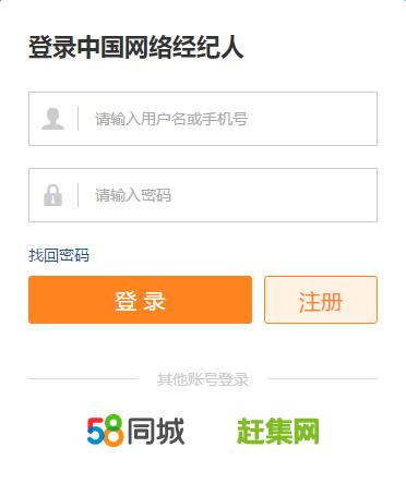 中国网络经纪人官方登录
