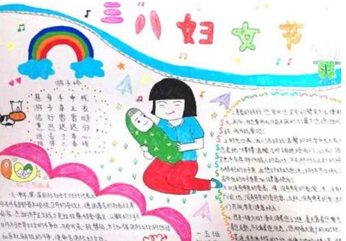2017年三八妇女节手抄报设计图