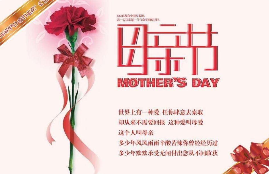母亲节祝福语英文