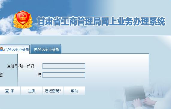 甘肃工商局网上业务办理系统