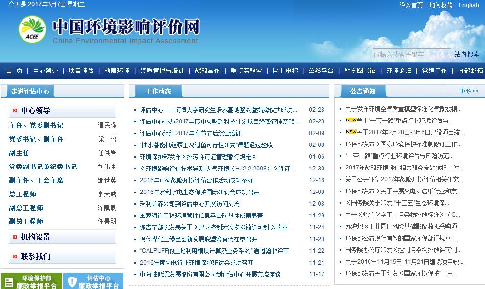 中国环境影响评价网站