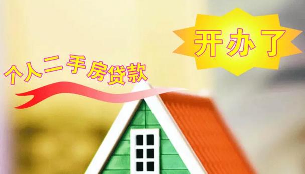 2017年北京二手房按揭贷款流程