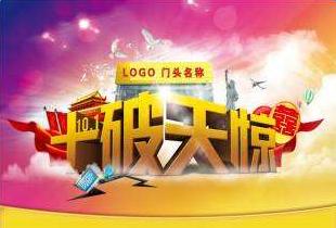 国庆节家具促销广告语