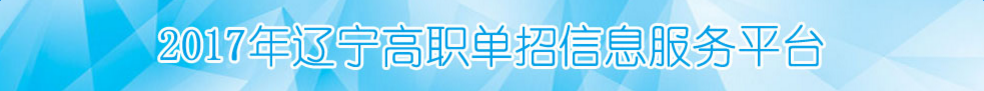2017辽宁单招网