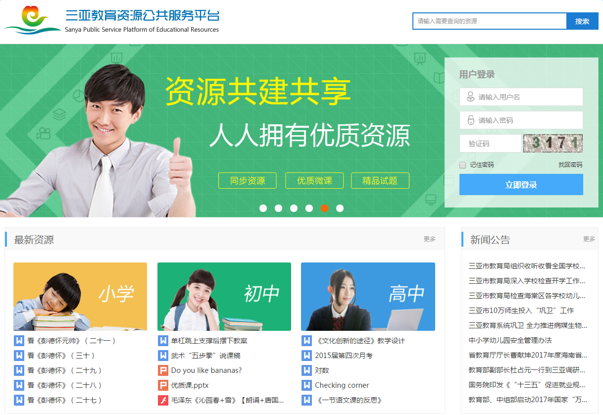 三亚公共教育资源平台