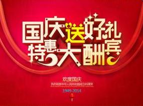 国庆节活动促销广告语