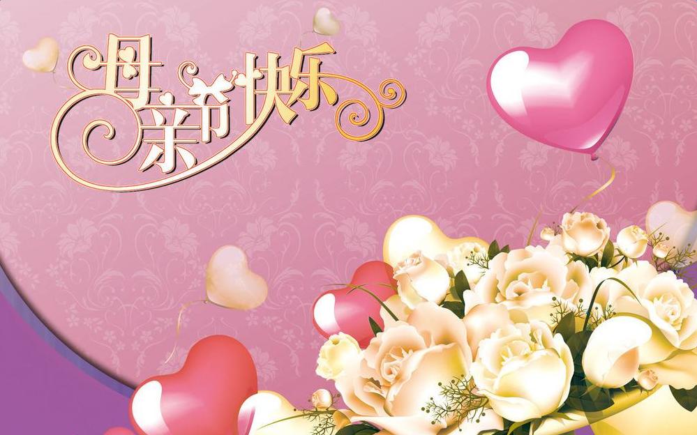 2017年母亲节祝福语简短个性