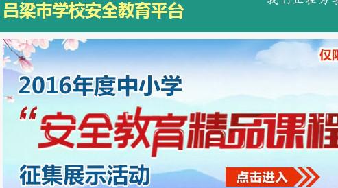 吕梁市安全教育平台作业登录
