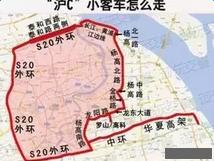 2017上海沪c牌照新政策