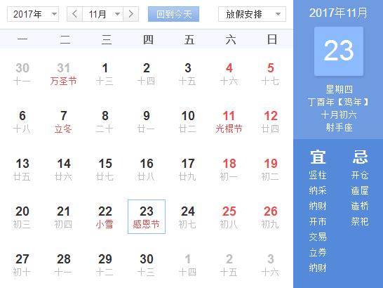 有上图日历得知2017年感恩节的时间为:2017年11月23日,农历十