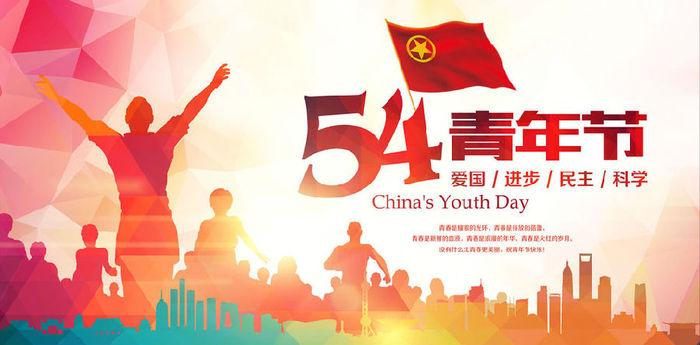 青年节期间,中国各地都要举行丰富多彩的纪念活动,青年们还要集中进行